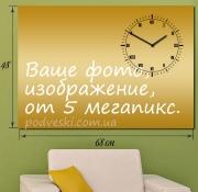 Настенные часы 50х70 см Ваше фото