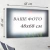 Печать фотографии на холсте 48х68 см