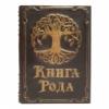 Кожаная Книга рода формат А5
