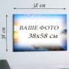 Печать фото на холсте 38х58 см
