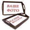 Поднос на подушке с ручками деревянный ЛЮБОЕ ФОТО